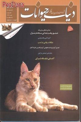 مجله دنياي حيوانات شماره ده