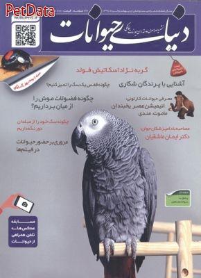 مجله دنياي حيوانات شماره بيست وشش ارديبهشت 1397