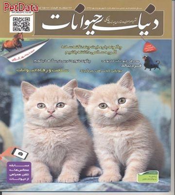 مجله دنياي حيوانات شماره بيست وهشت شهريورماه 1397