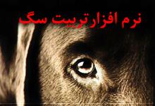 نرم افزار تربیت سگ گارد و نگهبان